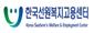 한국선원복지고용센터